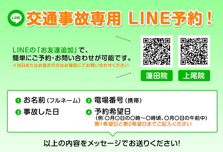 line-bnr