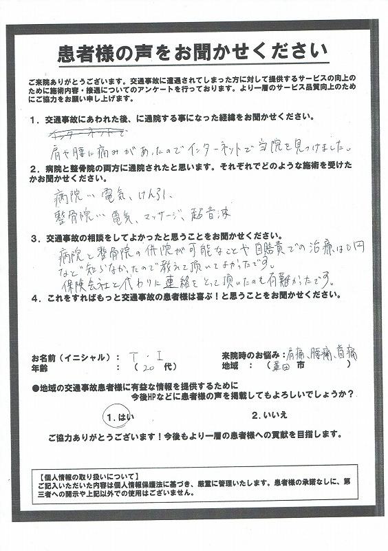 T.I様 20代 肩・腰・首の痛み 蓮田市