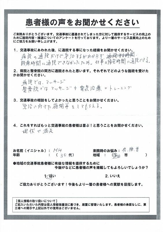 MH様 30代 肩・腰・首の痛み 蓮田市