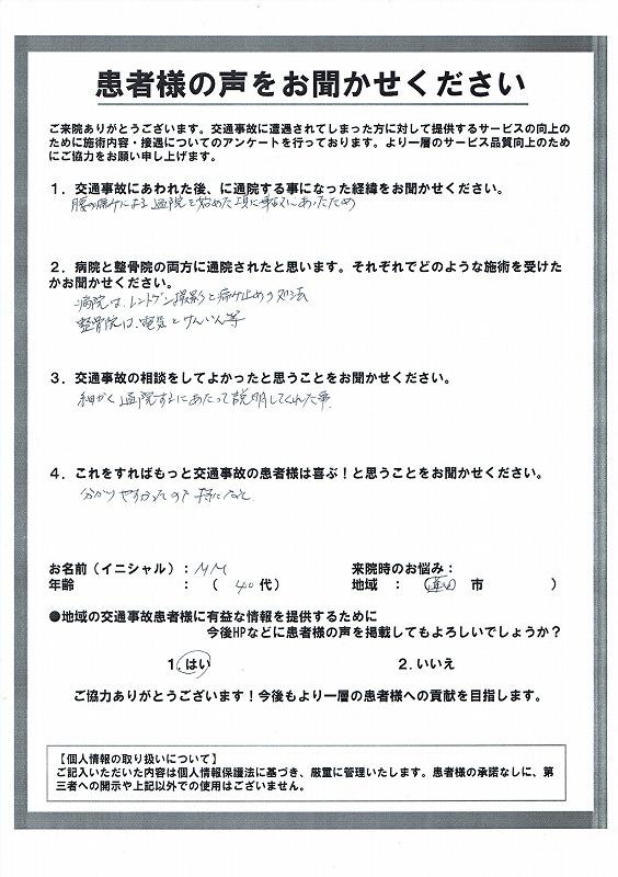 M.M様 40代 蓮田市 交通事故施術