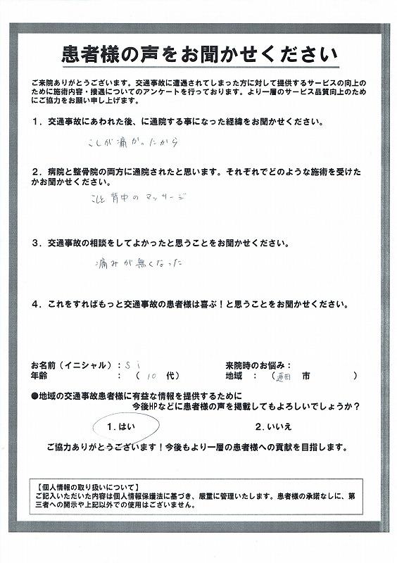 S.I様 10代 交通事故施術 蓮田市